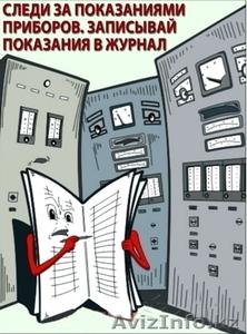 Плакаты по охране труда - Изображение #2, Объявление #1018177