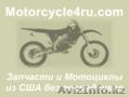 Запчасти для мотоциклов из США Уральск