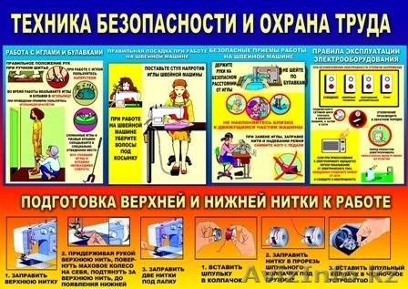 безопасность жизнедеятельности на швейном предприятии отделочной