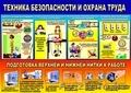 Плакаты по охране труда - Изображение #5, Объявление #1018177