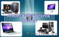 Ремонт компьютеров   ноутбуков - гарантия качества!!!
