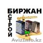 Биржан СТРОЙ выполнит строительство любой сложности