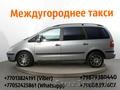 такси Уральск-Самара-Оренбург и др.города СНГ
