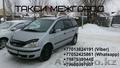 Такси по Казахстану и СНГ