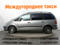 Такси Уральск-Самара и др.города СНГ