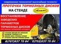 Продам станок для проточки тормозных дисков автомобиля