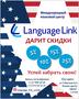 Language Link приглашает на курсы английского языка