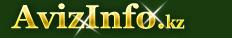 Автосервисы в Уральске,предлагаю автосервисы в Уральске,предлагаю услуги или ищу автосервисы на uralsk.avizinfo.kz - Бесплатные объявления Уральск